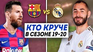 Барселона Реал Мадрид КТО КРУЧЕ в сезоне 2019 20 Эль Класико