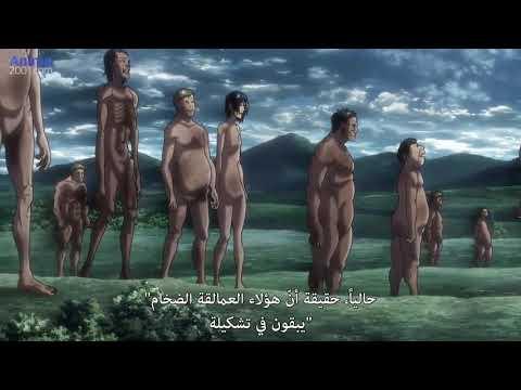 هجوم العمالقة الجزء الثالث الحلقة 14 مترجم عربي 6/2 [بدون حذف]