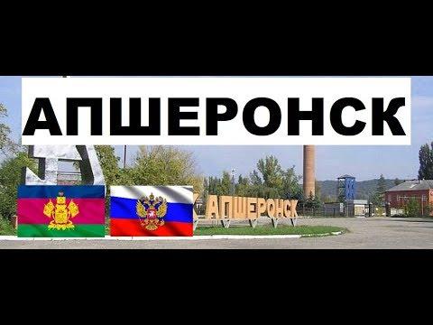 АПШЕРОНСК 🏠💖🌼 (Краснодарский край) ~ Твой город.