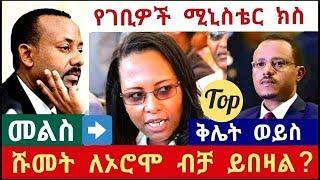 Ethiopian - ጥብቅ መረጃ የገቢዎች ሚኒስቴር በቅሌት ሹመት ሲከሰስ ነበር መልስ ተሰቷል ፍርዱን ለህዝብ ።