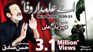 New Noha 2020 | Ae Alamdare Wafa - Ya Abbas | Hassan Sadiq | Nohay 2020 | Mehrban Ali |Muharram 1442