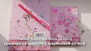 набор бабочка Bino Дневник на замочке с шариковой ручкой (43003) распаковка