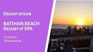 Обзор отеля Batihan Beach Resort \u0026 Spa 4 Кушадасы. Турция.