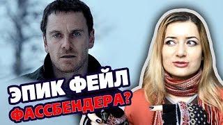 СНЕГОВИК 2017 - обзор фильма, мнение l Алиса Анцелевич