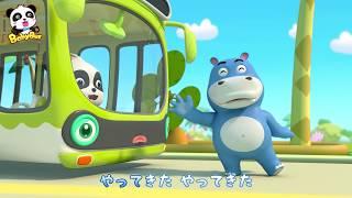 ?バスのうた | 日本語の童謡 | 赤ちゃんが喜ぶ歌 | 子供の歌 | 童謡  | アニメ | 動画 | BabyBus