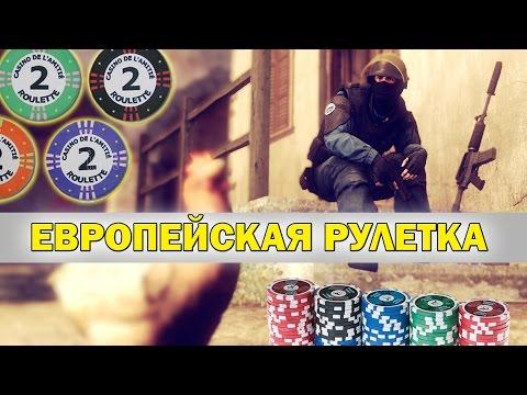 EВРОПЕЙСКАЯ РУЛЕТКА В CS:GO!
