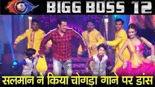 Bigg Boss 12 - Salman Khan Plays GARBA With Kids