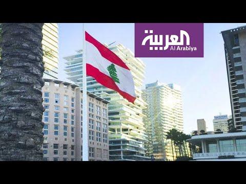 لبنان يواجه خطر أزمة اقتصادية لم يشهدها منذ نصف قرن