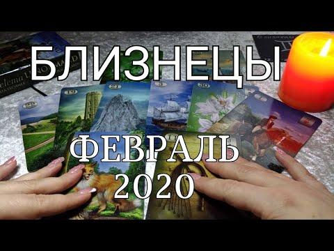 БЛИЗНЕЦЫ. ЛЮБОВНЫЙ таро-прогноз на ФЕВРАЛЬ 2020. Онлайн гадание.
