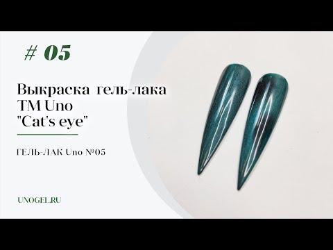 Выкраска: Гель–лак UNO №С05 коллекции Кошачий Глаз