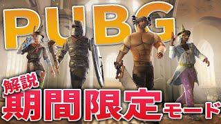 【PUBG】エイプリルフール限定モードについて解説【Fantasy Battle Royale / ファンタジーバトルロイヤル】