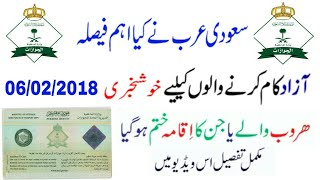 Saudi arabia letest news 2018 about || iqama expired and huroop people want to final exit Urdu/Hindi