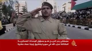 """مقتل """"بدر الدين"""" أكبر ضربة لحزب الله بسوريا"""