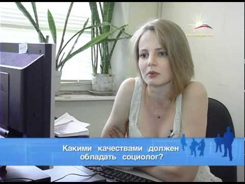 """""""ПРОФЕССИЯ"""" Социолог"""