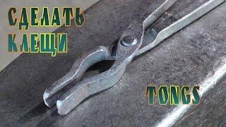 сделать клещи  (tongs)