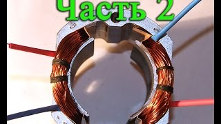 Ремонт электроинструмента. Перемотка статора (катушек возбуждения) часть2.(Статья: http://shenrok.blogspot.com/p/blog-page_72.html Как перемотать катушки электроинструмента в домашних условиях. Вручную,..., 2015-03-22T18:33:17.000Z)