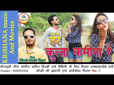 कुत्ता कमीना स्पेशल Angika Song मैथिलि गीत Superhit Video Singer Dilwala Manish Tiwari & Manisha Jha