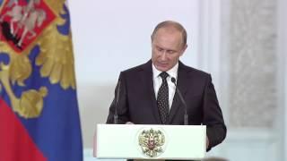 Стенографический отчёт оцеремонии вручения Государственных премий Российской Федерации
