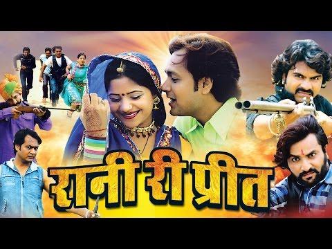 Latest Full Movies - Rani Ki Preet  - New Movies 2016 | Rani Rangeeli