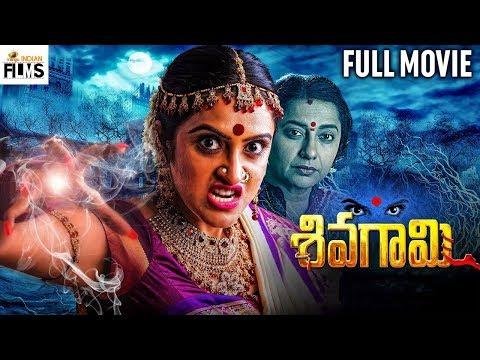 Sivagami Telugu Full Movie 4K ULTRA | Priyanka Rao | Suhasini | Sumanth | Thyagaraja | Indian Films