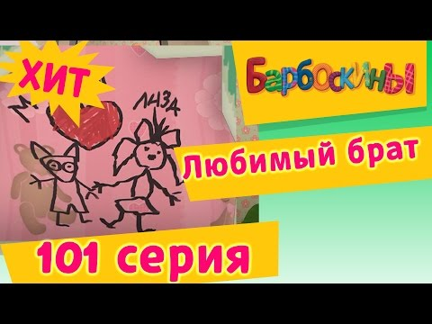 Барбоскины - 101 серия. Любимый брат (новые серии) thumbnail