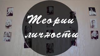Интересные теории из психологии// Личность человека(В YouTube много видео о самообразовании, но большинство из них однообразны и очень похожи между собой, поэтому..., 2016-03-28T13:24:37.000Z)