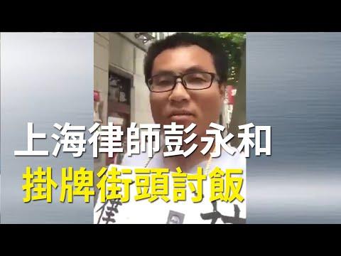 遭打压 彭永和律师挂牌讨饭(图/视频)