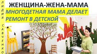 Мама делает ремонт в детской. До и ПОСЛЕ. Рисуем на стенах. Женщина-Жена-Мама Лидия Савченко