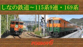 しなの鉄道~115系9連・169系