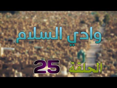 مسلسل وادي السلام الحلقة 25 الخامسة والعشرين