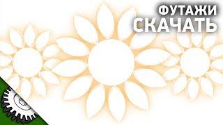 Футажи - Фоны для детских роликов - Cкачать