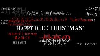 雪国アイス屋(アイスTUBER) 大人のクリスマスプレゼント( HAPPY ICE CHRISTMAS ) 動画サムネイル