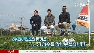 [앰스플 in 캠프] 김광현, '국가대표 복귀와 KS 2연패 모두 이뤄내겠다'
