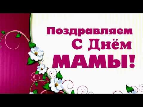 День Матери  заставка