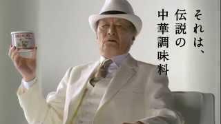 出演者:安田美沙子 山崎努 篇 名:「真実は白い缶」篇 15s #2 商品名:...