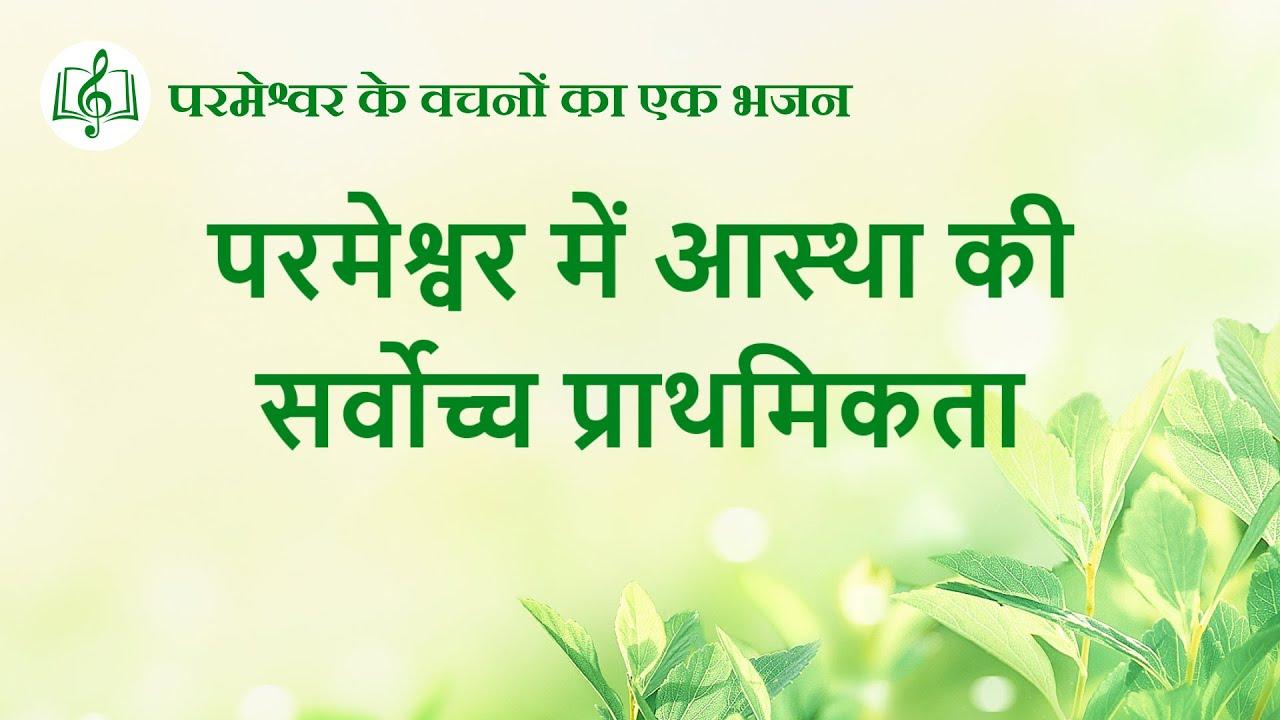 परमेश्वर में आस्था की सर्वोच्च प्राथमिकता | Hindi Christian Song With Lyrics