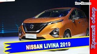 Авто обзор - Nissan Livina 2019 – Официальный КЛОН Mitsubishi Xpander