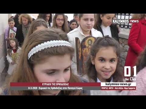 8-3-2020 Κυριακή της Ορθοδοξίας στην Παναγιά Χώρας