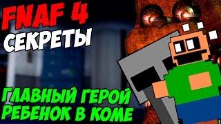 - Five Nights At Freddy s 4 ГЛАВНЫЙ ГЕРОЙ РЕБЕНОК В КОМЕ 5 ночей у Фредди