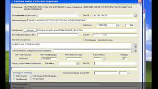 Создание платежного документа в Клиент-Банке беларусбанка