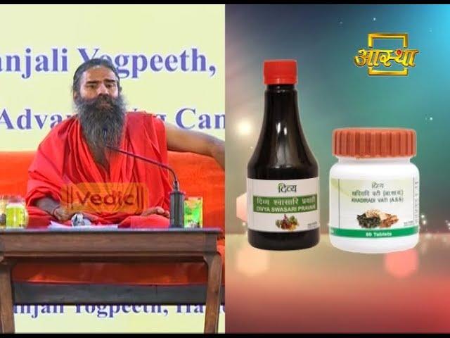 Patanjali Divya Swasari Pravahi & Khadiradi Vati for Cough & Cold | Patanjali Ayurved