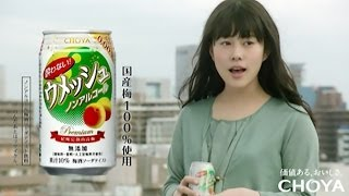 2014年4月 チョーヤ 酔わないウメッシュ 「独唱篇」15秒 高畑充希 mitsu...