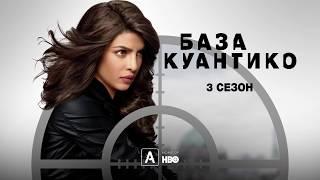 База Куантико 3 сезон | Quantico | Трейлер