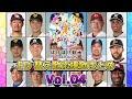 ぽけぽけ動画ED 替え歌応援歌まとめ Vol.04