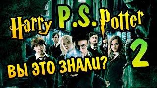 Гарри Поттер P.S. 2 Новые Факты Волшебного Мира