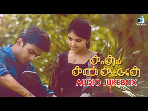 Kadhal Kan Kattuthe Full Songs | New Tamil...