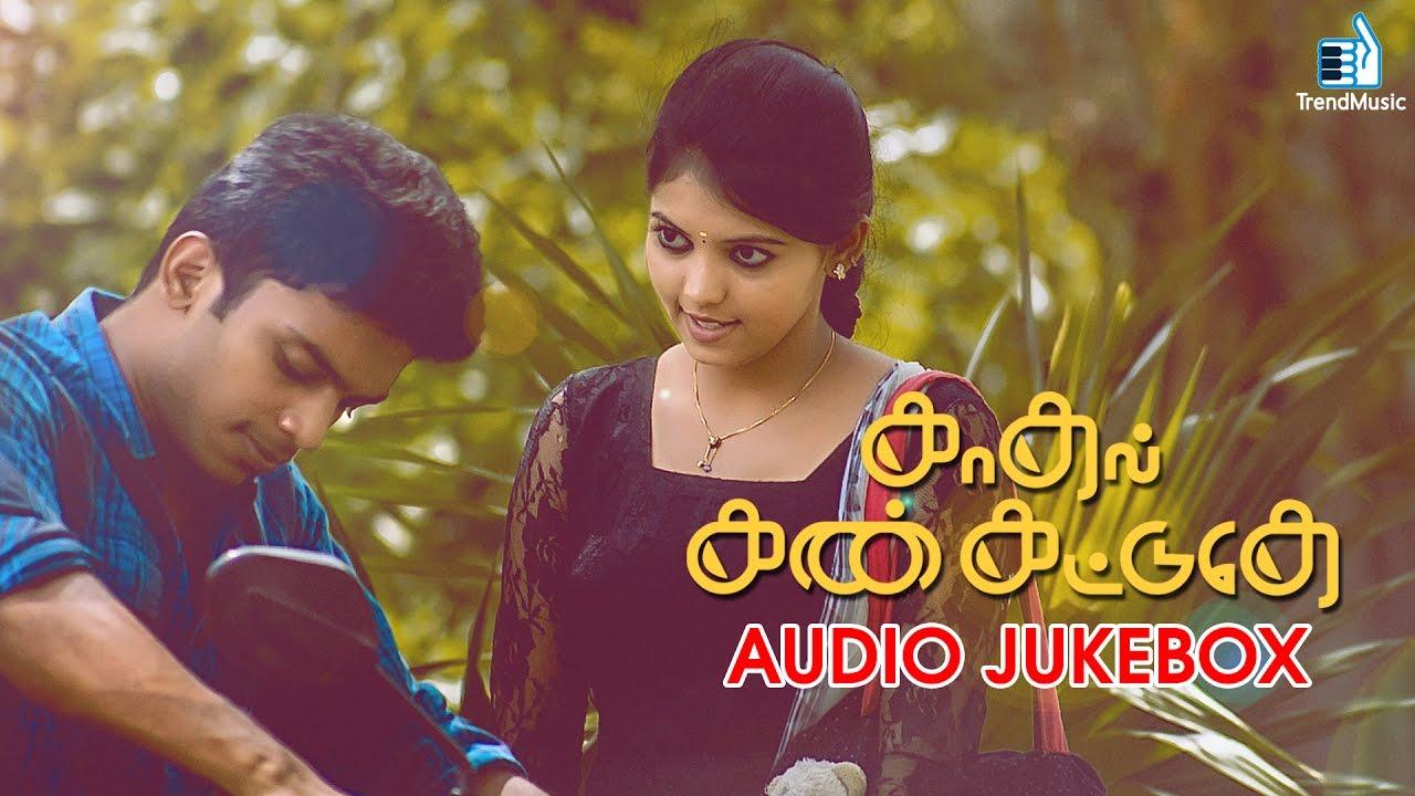 Kadhal Kan Kattuthe Full Songs New Tamil Movie Kg Athulya