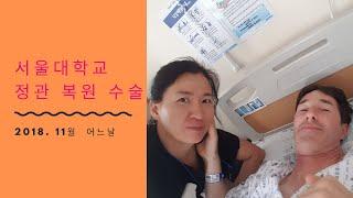 서울대병원 정관 복원 수술 - 비용과 과정 (외국인 경…