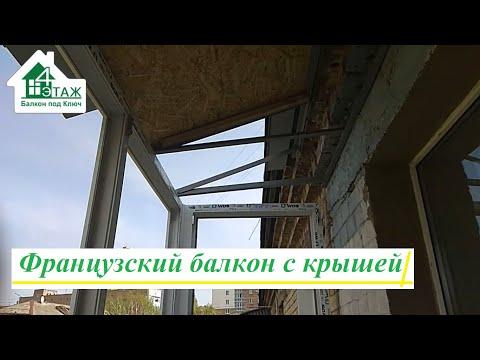 Французский балкон с крышей Киев на ул. Васильковская 53 - компания 4 Этаж Балкон под ключ (бр. №19)