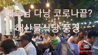 베트남 다낭은 코로나가 끝났나? 해산물 식당 풍경(Ph…